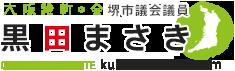 堺市議会議員黒田まさきオフィシャルサイト